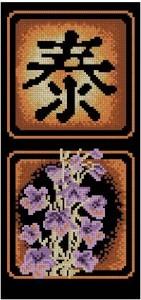 схемы вышивки иероглифов