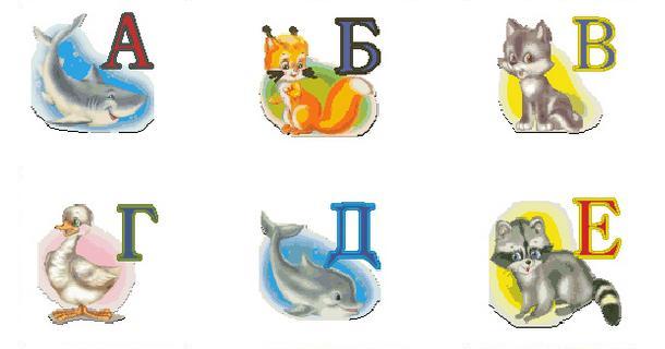 Вышивка крестом: Буквы русского алфавита